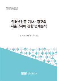 인터넷신문 기사 광고의 자율규제에 관한 법제분석
