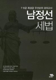 남정선 세법(7 9급)