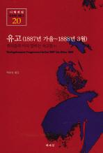 유고(1887년가을-1888년3월)(니체전집 20)
