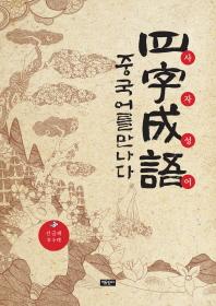 사자성어, 중국어를 만나다