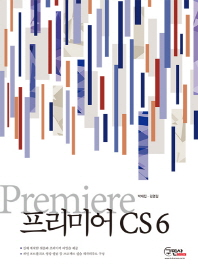 프리미어(Premiere) CS6