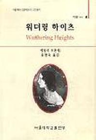 워더링 하이츠(인문학연구소고전총서서양문학 8)