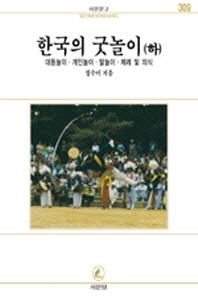 한국의 굿놀이(하)(서문문고 310)