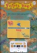 Bug(스키피 퍼핏북 9)-입체그림배경판,낱말카드,입체종이인형,카세트테이프