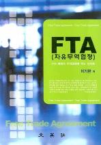 FTA (자유무역협정)