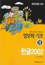 한글 2002