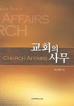 교회의 사무