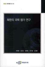 북한의 국력 평가연구