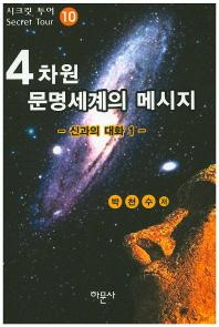 4차원 문명세계의 메시지. 10: 신과의 대화. 1