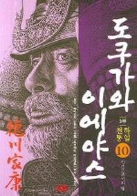 만화 도쿠가와 이에야스. 10
