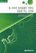 북한 환경개선 지원방안