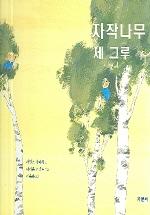 자작나무 세그루