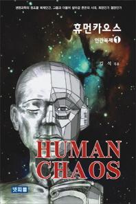 휴먼카오스. 1: 인간복제