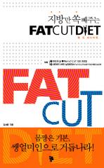 지방만 쏙 빼주는 FAT CUT DIET(팻 컷 다이어트)