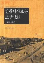 신문기사로 본 조선영화 1911-1917