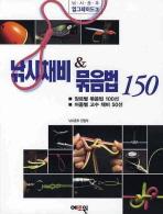 낚시채비 묶음법 150