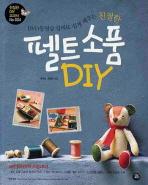 DVD 동영상 강의로 쉽게 배우는 친절한 펠트소품  DIY