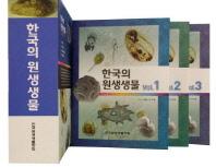 한국의 원생생물