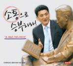 소통으로 승부하라(CD 1장)