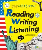 READING WRITING LISTENING 초급. 1
