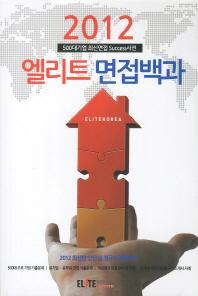 엘리트 면접백과(2012)