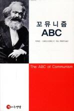 꼬뮤니즘 ABC
