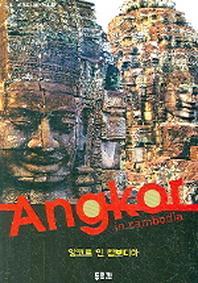 앙코르 인 캄보디아