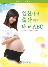 임신에서 출산까지 태교ABC