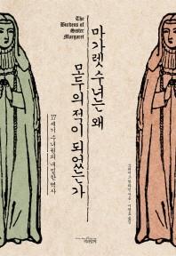 마가렛 수녀는 왜 모두의 적이 되었는가