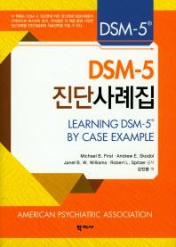 DSM-5 진단사례집