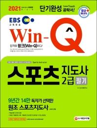Win-Q 스포츠지도사 2급 필기 단기완성(2021)