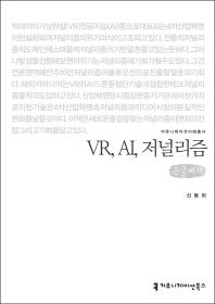VR, AI, 저널리즘(큰글씨책)