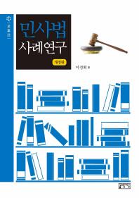 민사법 사례연구