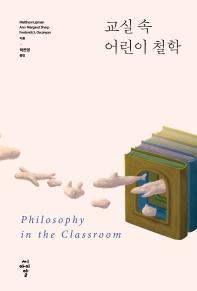 교실 속 어린이 철학