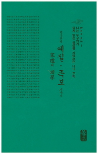 한국인의 예절 족보 이야기(초록색)