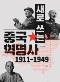 새로 쓰는 중국혁명사(1911-1949)
