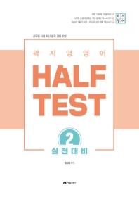 곽지영 영어 HALF TEST 2: 실전대비(2020)