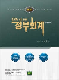 2022 CPA 1차 대비 정부회계
