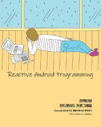 리액티브 안드로이드 프로그래밍