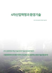 4차산업혁명과 환경기술