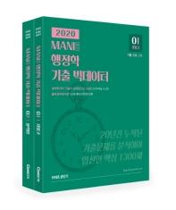 커넥츠 공단기 마니 행정학 기출 빅데이터(2020)
