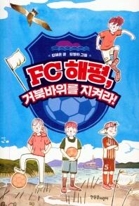 FC 해평, 거북바위를 지켜라!