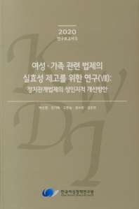 여성 가족 관련 법제의 실효성 제고를 위한 연구(VIII): 정치관계법제의 성인지적 개선방안(2020)