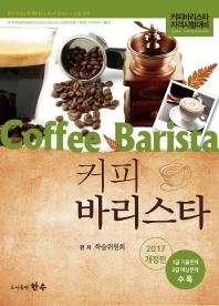 커피 바리스타(2017)
