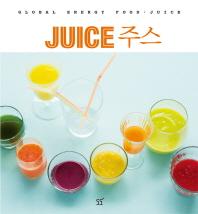주스 Juice