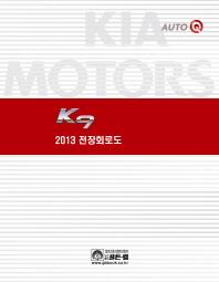 K9 전장회로도(2013)