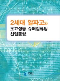 2세대 알파고와 초고성능 슈퍼컴퓨팅 산업동향
