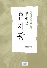 조선왕조실록에 의한 무령군 유자광