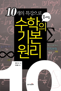 수학의 기본원리