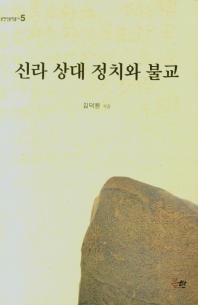신라 상대 정치와 불교